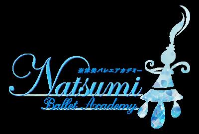 Natsumi Ballet Academyロゴ